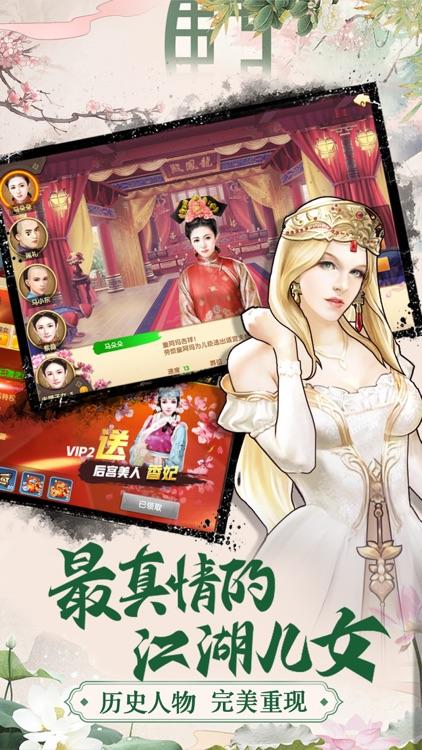大清帝王-君临天下 screenshot-4