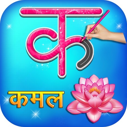Hindi Alphabets Learning