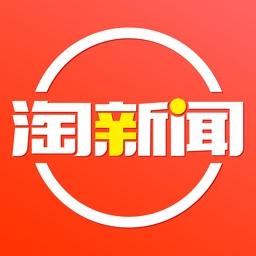 淘新闻(极速版) - 热点资讯阅读平台