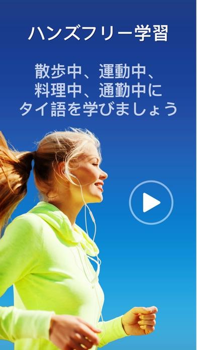 nemo タイ語 ScreenShot2