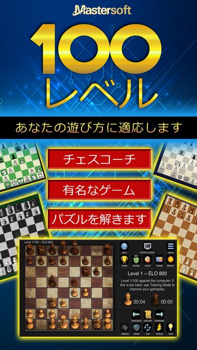 チェスーコーチ付き。 学び、遊ぶ。 ScreenShot2