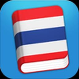 Learn Thai -Travel Phrasebook