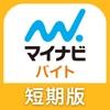 短期バイト・単発のアルバイトはマイナビ バイト 短期版 - iPhoneアプリ