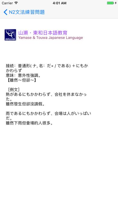 JLPT N2 文法 screenshot 7