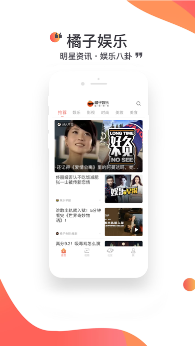 橘子娱乐 - 年轻人的明星八卦潮流资讯 screenshot one
