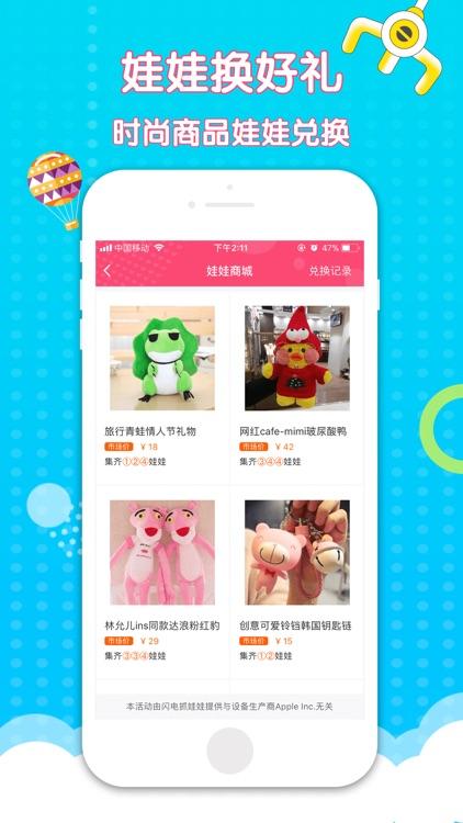 在线抓娃娃机-天天掌上欢乐抓娃娃 screenshot-3