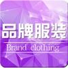 中国品牌服装网