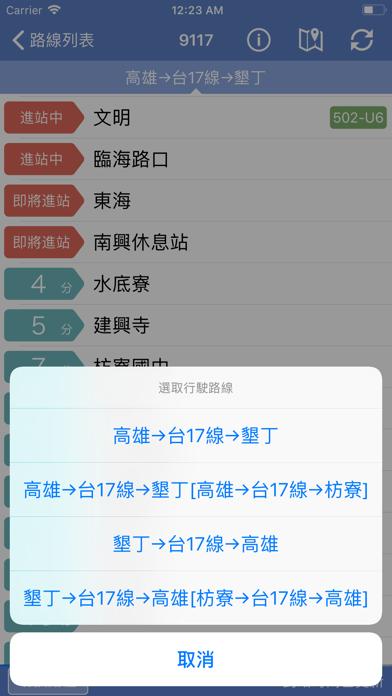 台灣公車通 (台北/桃園/台中/台南/高雄/國道客運)のおすすめ画像8