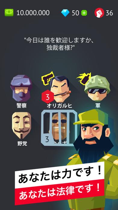 Dictator - Rule the Worldのおすすめ画像1
