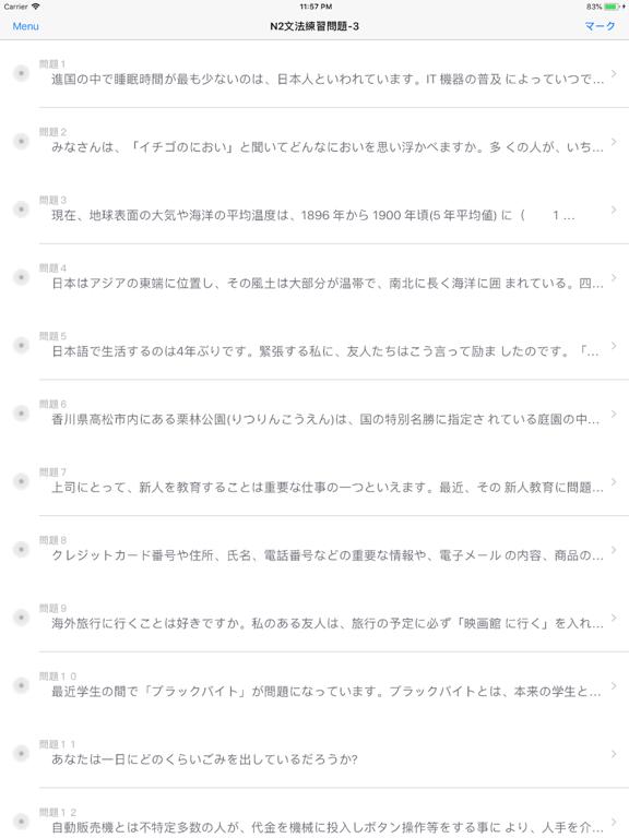 JLPT N2 文法練習 screenshot 17