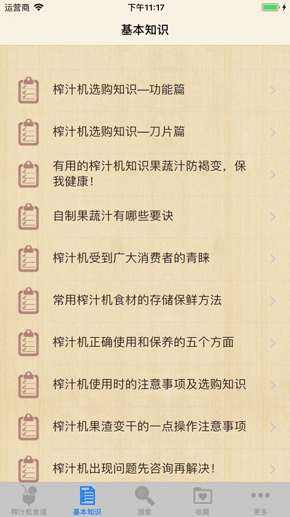 榨汁机美食大全 screenshot-3