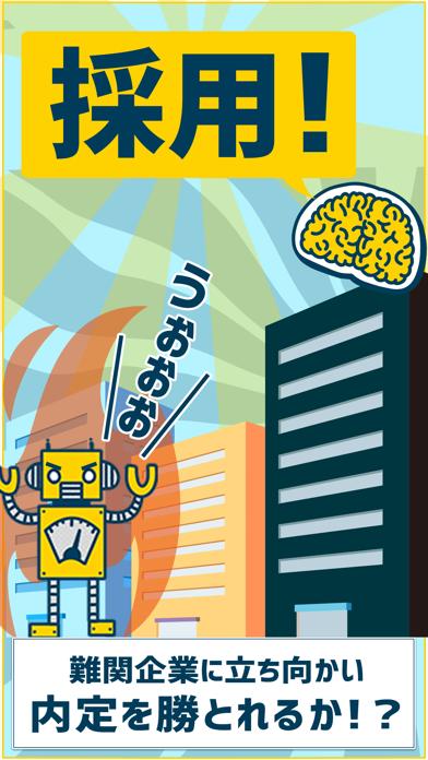 難関企業の入社試験 -暇つぶし脳トレゲームのスクリーンショット4