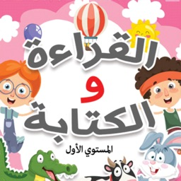 Arabic Reading and Writing