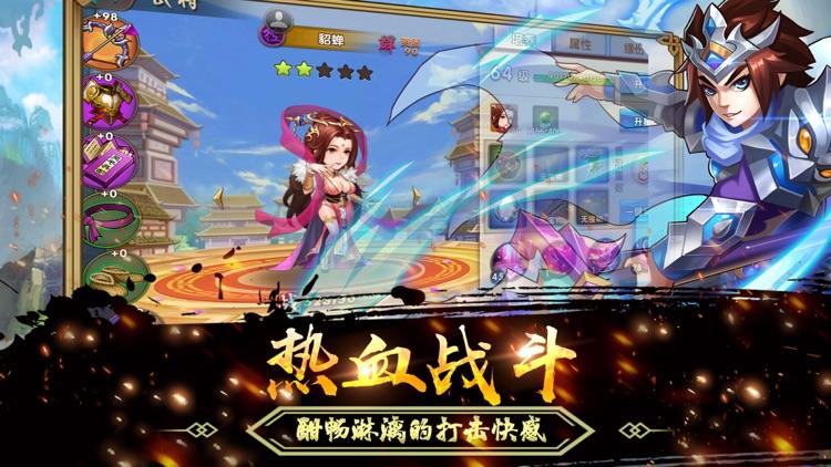 三国猛将传-三国卡牌游戏·策略手游 screenshot-4