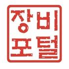 장비포털 icon