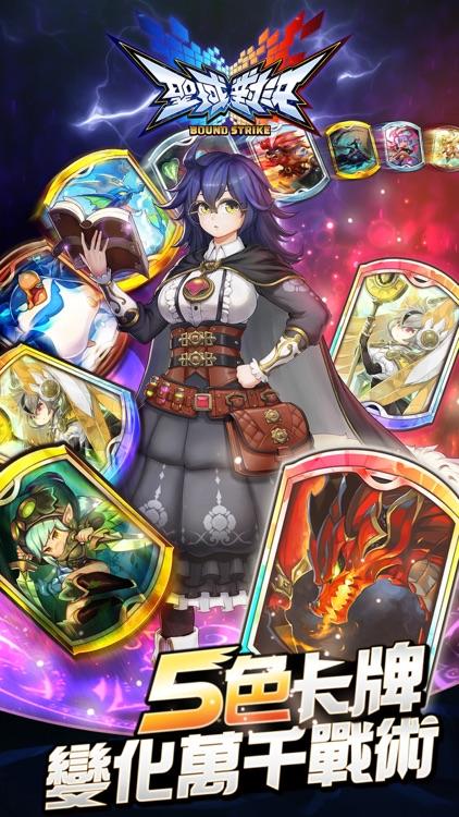 聖域對決 screenshot-2