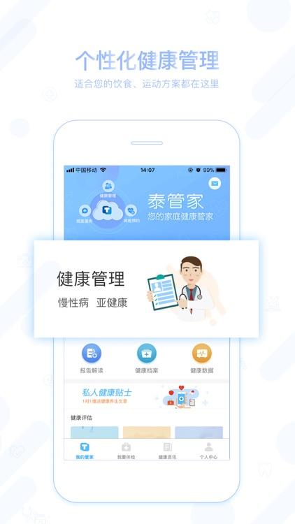 泰管家-一站式企业健康福利 screenshot-3