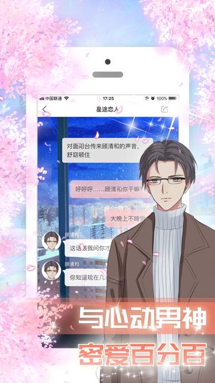星途恋人-二次元漫画小说 screenshot-4