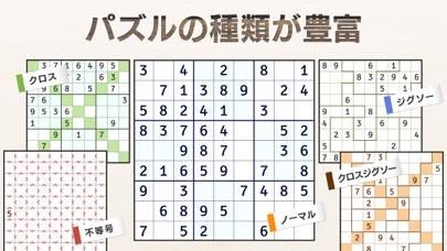 ナンプレde懸賞 - 懸賞付きナンプレパズルゲームのおすすめ画像6
