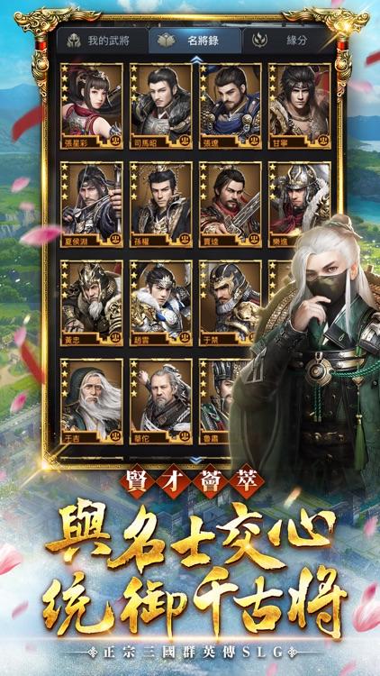 三國群英傳-霸王之業 screenshot-5