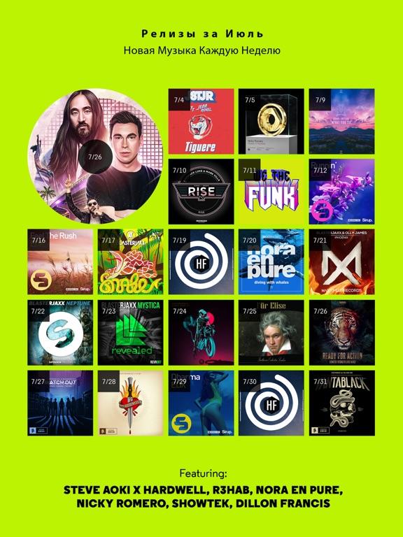 Скачать Beat Fever: Music Planet