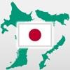 都道府県の形 - iPadアプリ