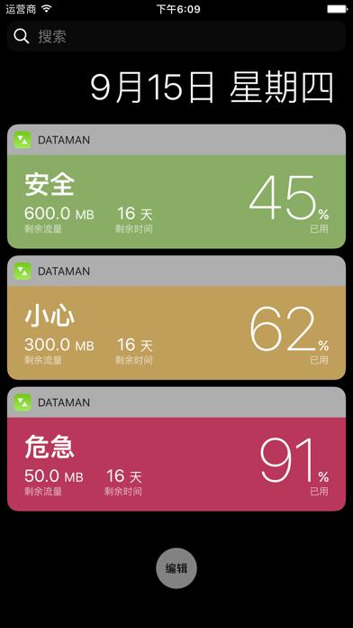 DataMan 中国 - 日间夜间流量监控のおすすめ画像2
