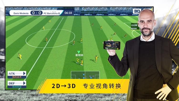 球王之路-瓜迪奥拉代言足球经理游戏