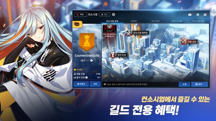 카운터사이드 screenshot-4