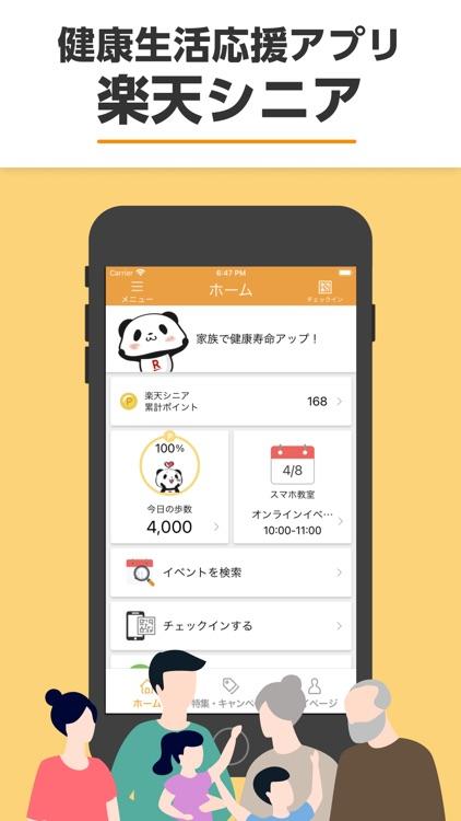 楽天シニア screenshot-5