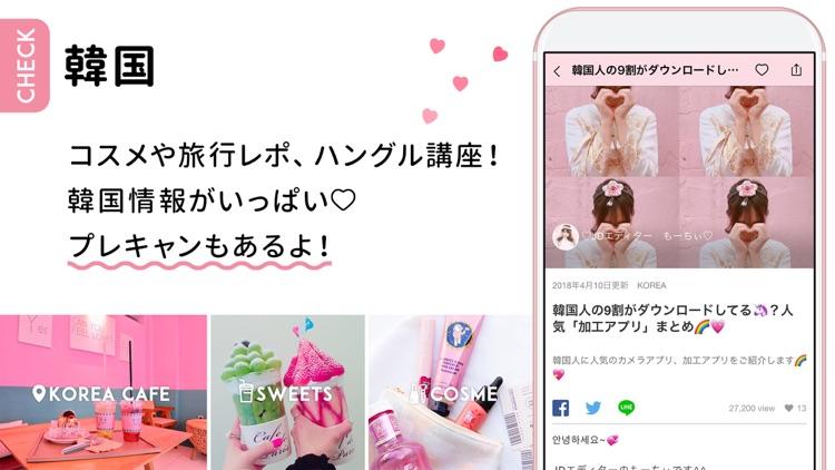 HARUHARU-韓国情報やプリや恋愛のトレンドアプリ