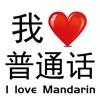 我爱普通话-益智好玩的文字游戏