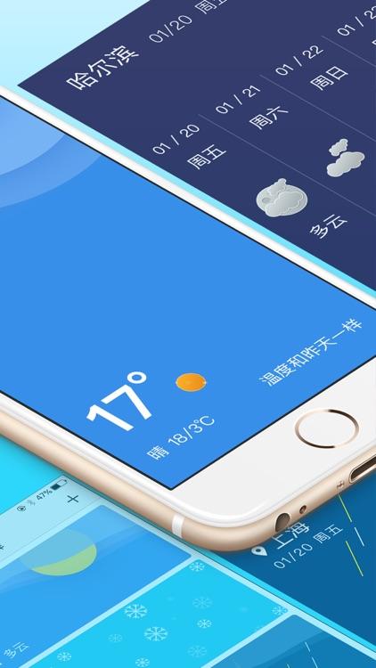 天气 screenshot-1