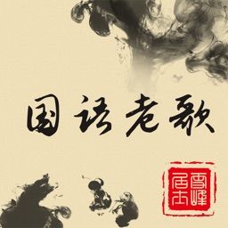 500 Chinese old songs