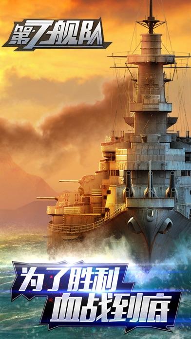 第七舰队-海洋帝国之最强战舰