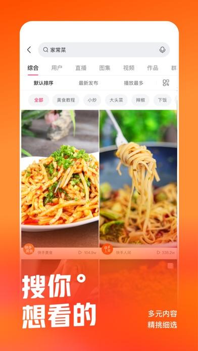 快手 ScreenShot4