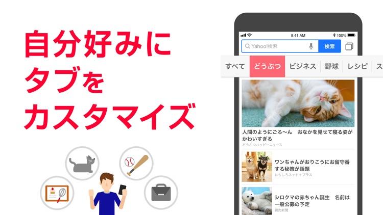Yahoo! JAPAN screenshot-9