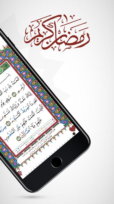 Quran Tajweed Pro | مصحف تجويد screenshot three