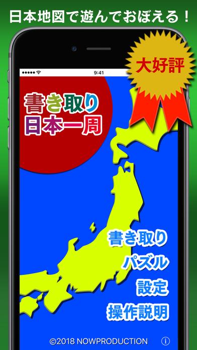 書き取り日本一周 ScreenShot0