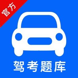 智行驾考-2021驾校学车考驾照必备宝典
