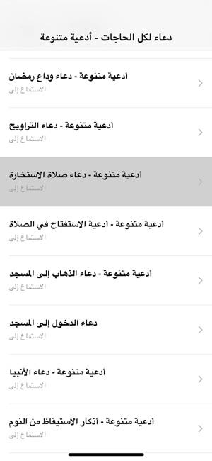 دعاء لكل الحاجات أدعية صوتية On The App Store