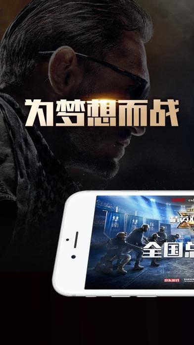 Image of 兔玩电竞-热门游戏赛事分析 for iPhone