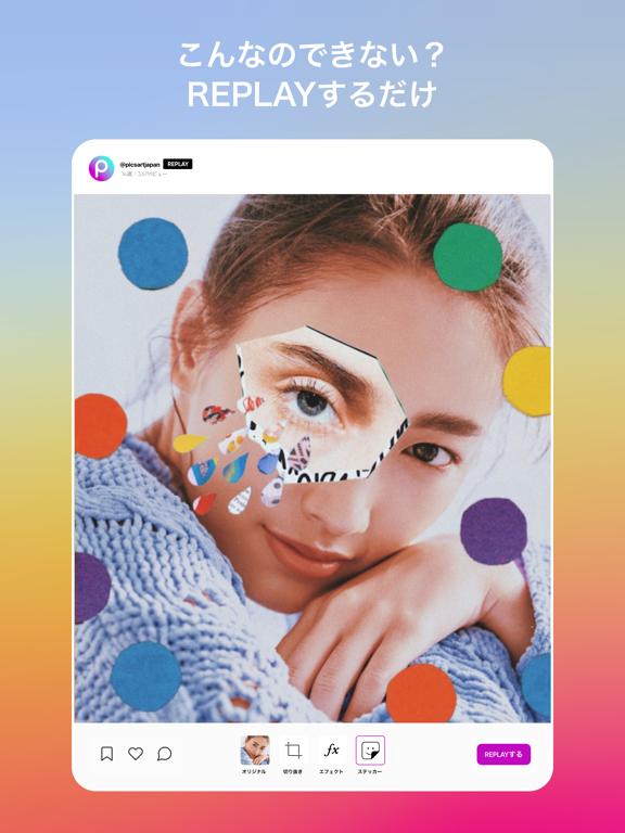 Picsart 写真&動画編集アプリのおすすめ画像3