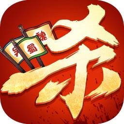 三国游戏:少年三国志-高自由度三国卡牌游戏