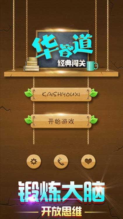 华容道 - 华容道经典闯关游戏 screenshot-3