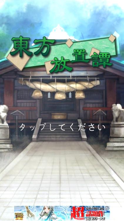 東方放置譚 screenshot-6