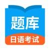 日语考试题库—真题模考