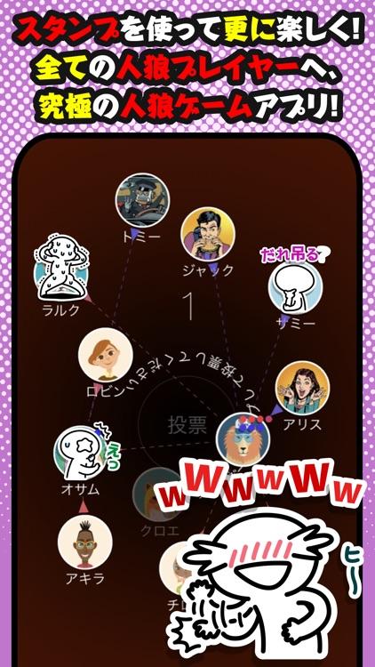 人狼&ワードウルフ 人狼村 screenshot-3