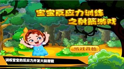 蕾昔学院-宝宝反应力训练之射箭游戏 Screenshot 1
