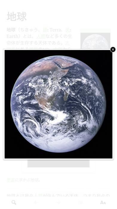 Wikiwebのおすすめ画像3